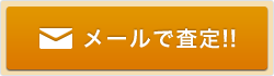 メールで査定!!